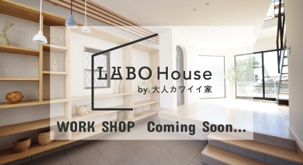 LABO HOUSE EVENTバナー