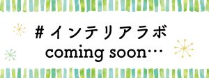 こっちcoming-soon-pc