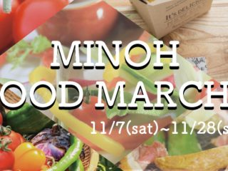 Minoh Food Marche @箕面Q's stage周辺