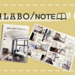 北摂LABO/note VOL.4